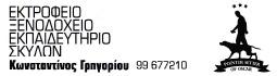 ektrofio-xenodoxio