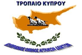 tropaiokyprou2016